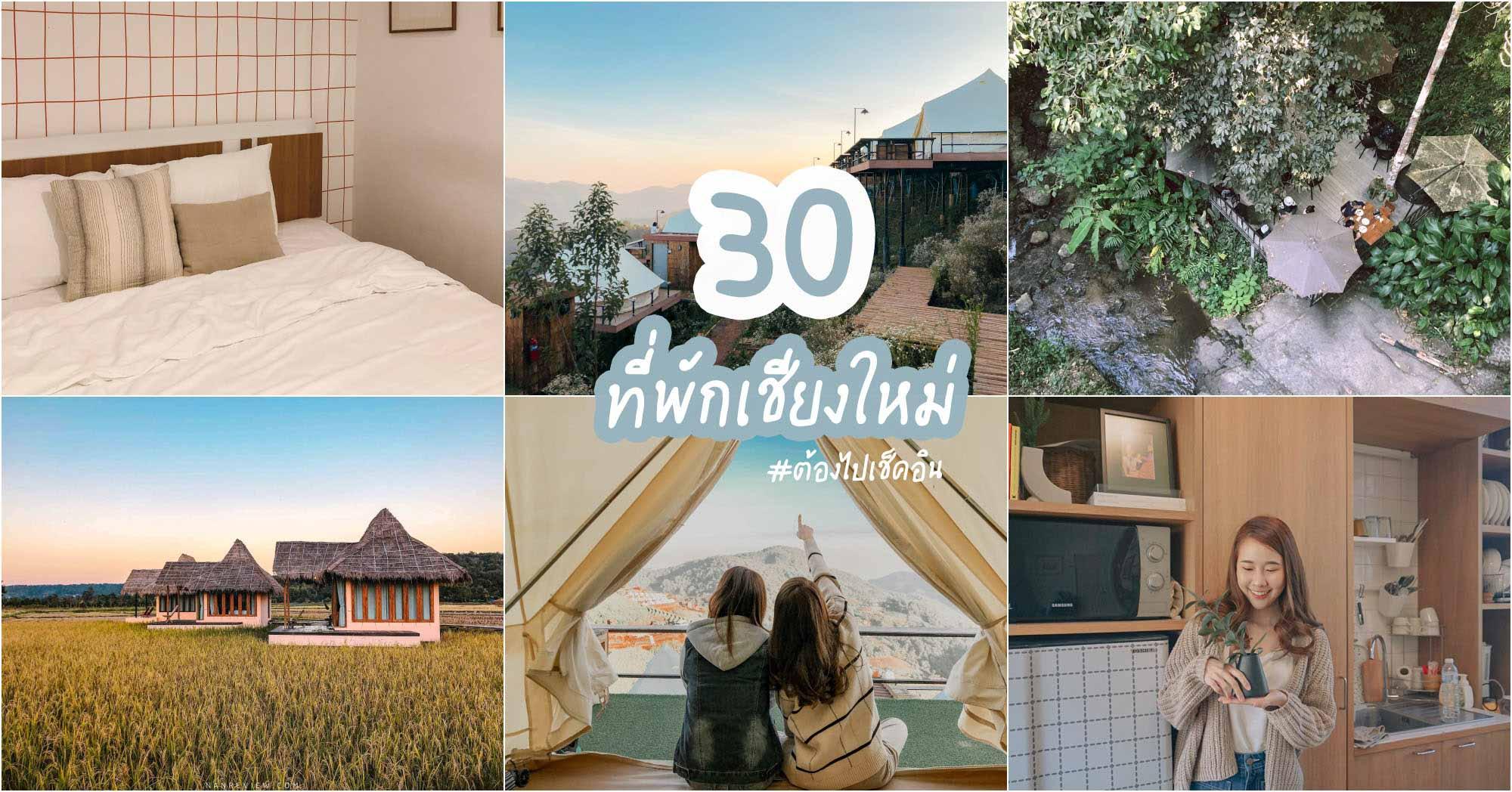 25 ที่พักเชียงใหม่ 2021  สวยชิววิวดี บ่อแช่น้ำร้อนบรรยากาศสุดฟินน