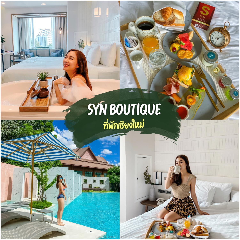 พิกัดปักหมุด Syn Boutique Hotel โรงแรมใหม่ดีไซน์สวย พนักงานดูแลดีมวากกกห้องพักใหม่ มีอ่างอาบน้ำ อาหารอร่อยวิวดี 10/10